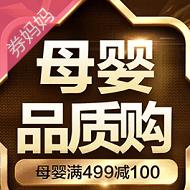 苏宁满198-100/499-100元母婴券