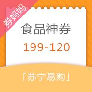 苏宁满199-120元食品神券