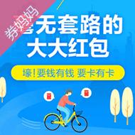 骑单车领支付宝红包