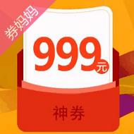 抽奖领1-999元苏宁支付红包