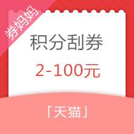 天猫2-100元购物券