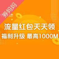 每天领最高1000M免费流量