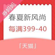 天猫春夏新风尚:40元购物津贴
