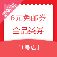 1号店6元免邮券+全品类券