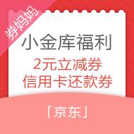 2元京东小金库支付立减券