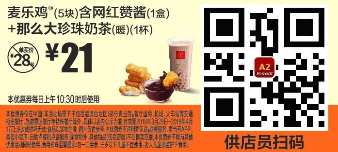 A2麦乐鸡(5块)含网红赞酱(1盒)+那么大珍珠奶茶(暖)(1杯)