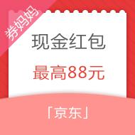 最高88元京东小金库现金红包