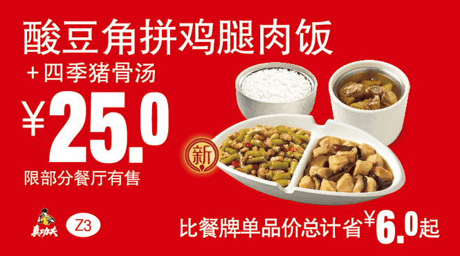 Z3酸豆角拼鸡腿肉饭+四季猪骨汤