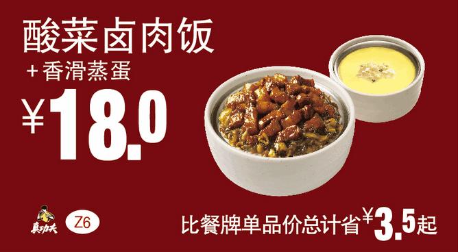 Z6酸菜卤肉饭+香滑蒸蛋