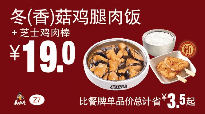Z7冬(香)菇鸡腿肉饭+芝士鸡肉棒