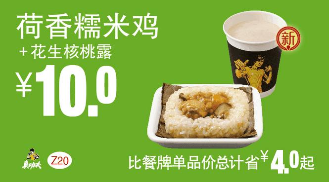 Z20荷香糯米鸡+花生核桃露