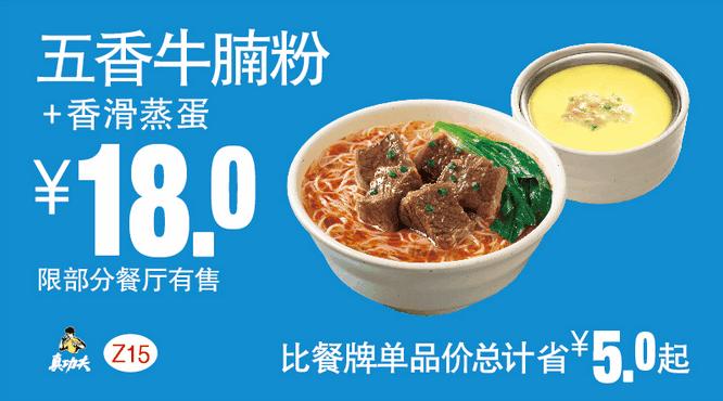 Z15五香牛腩粉+香滑蒸蛋