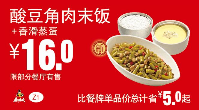 Z1酸豆角肉末饭+香滑蒸蛋