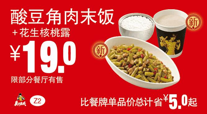 Z2酸豆角肉末饭+花生核桃露