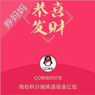 QQ钱包积分抽1-8元红包