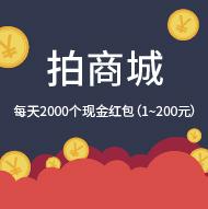 1-200元微信红包 速领领取!
