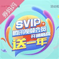 7-365天SVIP+腾讯视频VIP 开通双会员抽取!