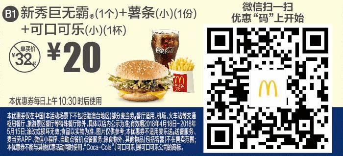 B1新秀巨无霸(1个)+薯条(小)(1份)+可口可乐(小)(1杯)