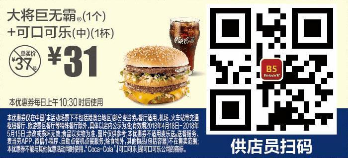 B5大将巨无霸(1个)+可口可乐(中)(1杯)