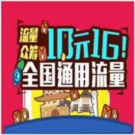 中国移动流量低至10元1G 限广东用户