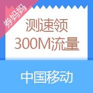和粉俱乐部测速领300M流量 仅限中国移动可参与