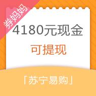 苏宁集花瓣赢4180元现金