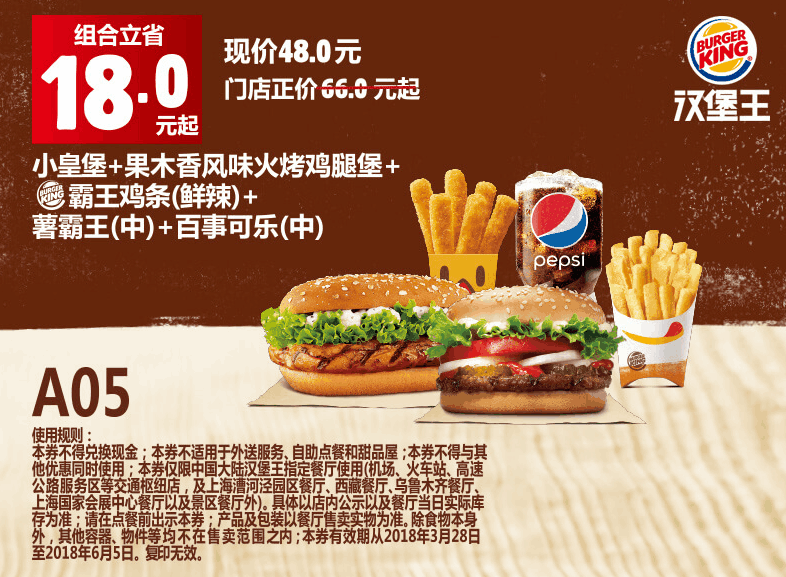 A05小皇堡+果木香风味火烤鸡腿堡+霸王鸡条(鲜辣)+薯霸王(中)+百事可乐(中)
