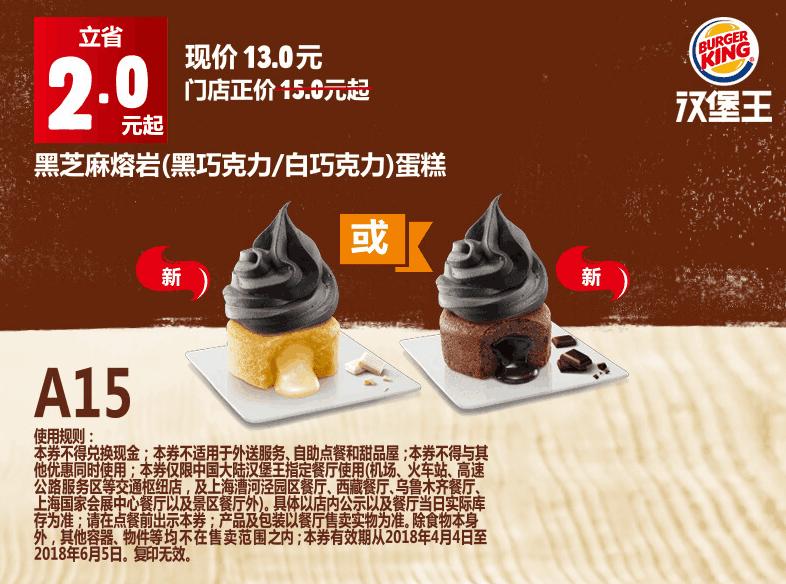 A15黑芝麻熔岩(黑巧克力/白巧克力)蛋糕