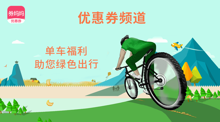 拼手气赢ofo小黄车免费周卡/月卡