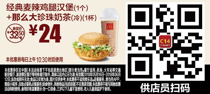 C14经典麦辣鸡腿汉堡(1个)+那么大珍珠奶茶(冷)(1杯)