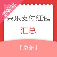 【汇总】京东支付红包免费领