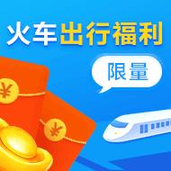 同程网5元火车票代金券 已更新链接,可继续领取