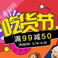 优惠活动:国美食品满99减50元