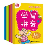 儿童学前拼音描红写字帖10本