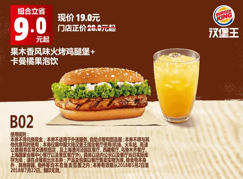 B02果木香风味火烤鸡腿堡+卡曼橘果泡饮
