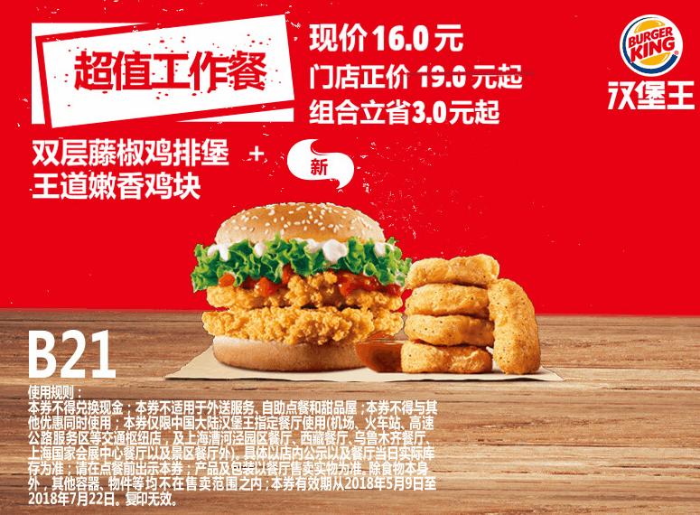 B21双层藤椒鸡排堡+王道嫩香鸡块