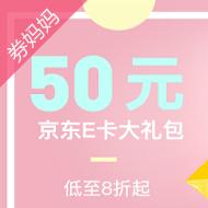 抢50元京东E卡优惠券