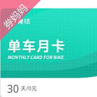 免费领滴滴单车月卡/30天