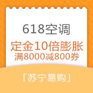 618苏宁空调年中促