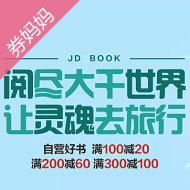 优惠活动:京东自营图书促销