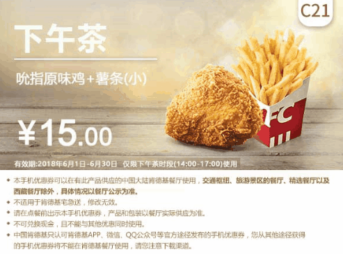 C21吮指原味鸡+薯条(小)