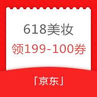 618京东美妆会场