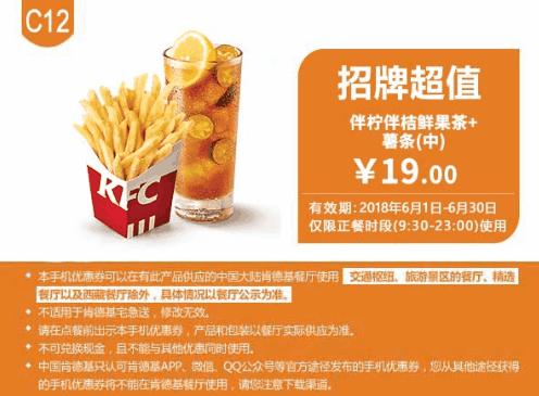 C12伴柠伴桔鲜果茶+薯条(中)