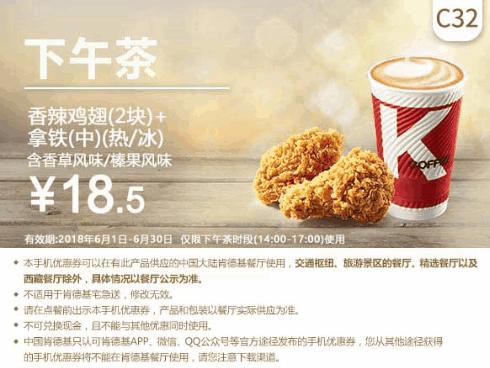 C32香辣鸡翅(2块)+拿铁(中)(热/冰)