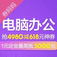 抢苏宁618元电脑神券