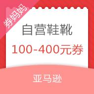 亚马逊满1299-400/699-200/399-100优惠券