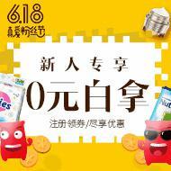 0元领T恤/芦荟胶/咖啡/面包