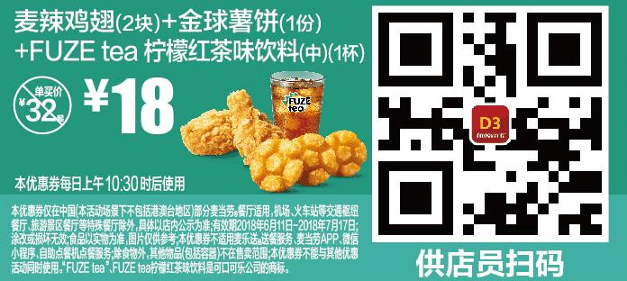 D3麦辣鸡翅(2块)+金球薯饼(1份)+FUZE tea柠檬红茶味饮料(中)(1杯)