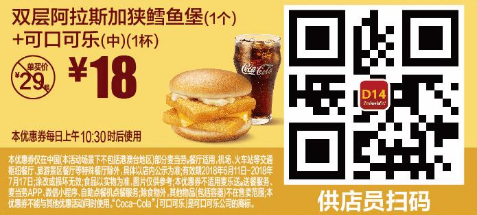 D14双层阿拉斯加狭鳕鱼堡(1个)+可口可乐(中)(1杯)