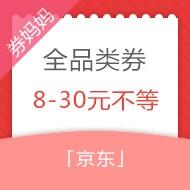 京东8-30元全品类券